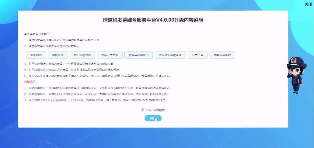 甘肃省增值税发票综合服务平台登录:https://fpdk.gansu.chinatax.gov.cn