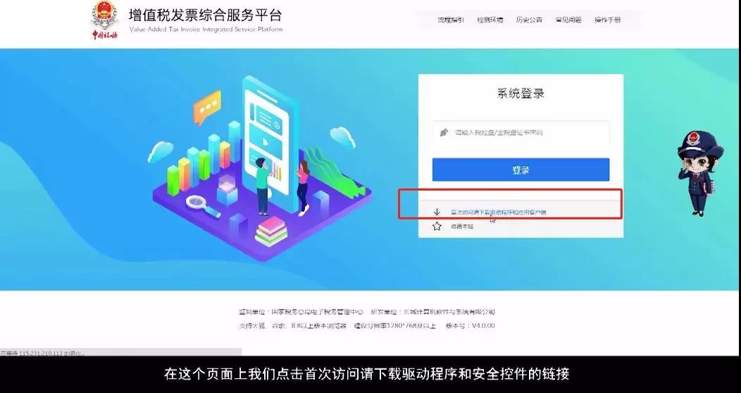 贵州省增值税发票综合服务平台登录网址:https://fpdk.guizhou.chinatax.gov.cn/