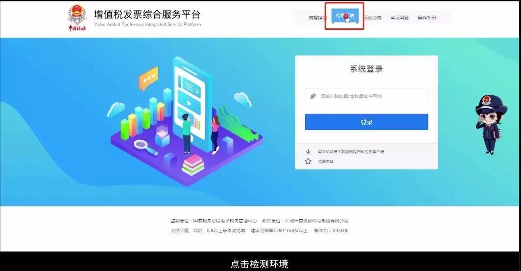 湖南省增值税发票综合服务平台网址登录:https://fpdk.hunan.chinatax.gov.cn/